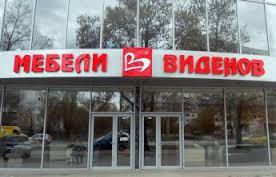 фирма ВИДЕНОВ