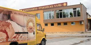 Тракийски хляб