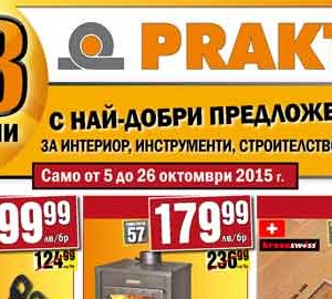 Практис Стара Загора или как се управлява магазин в 2016 г.