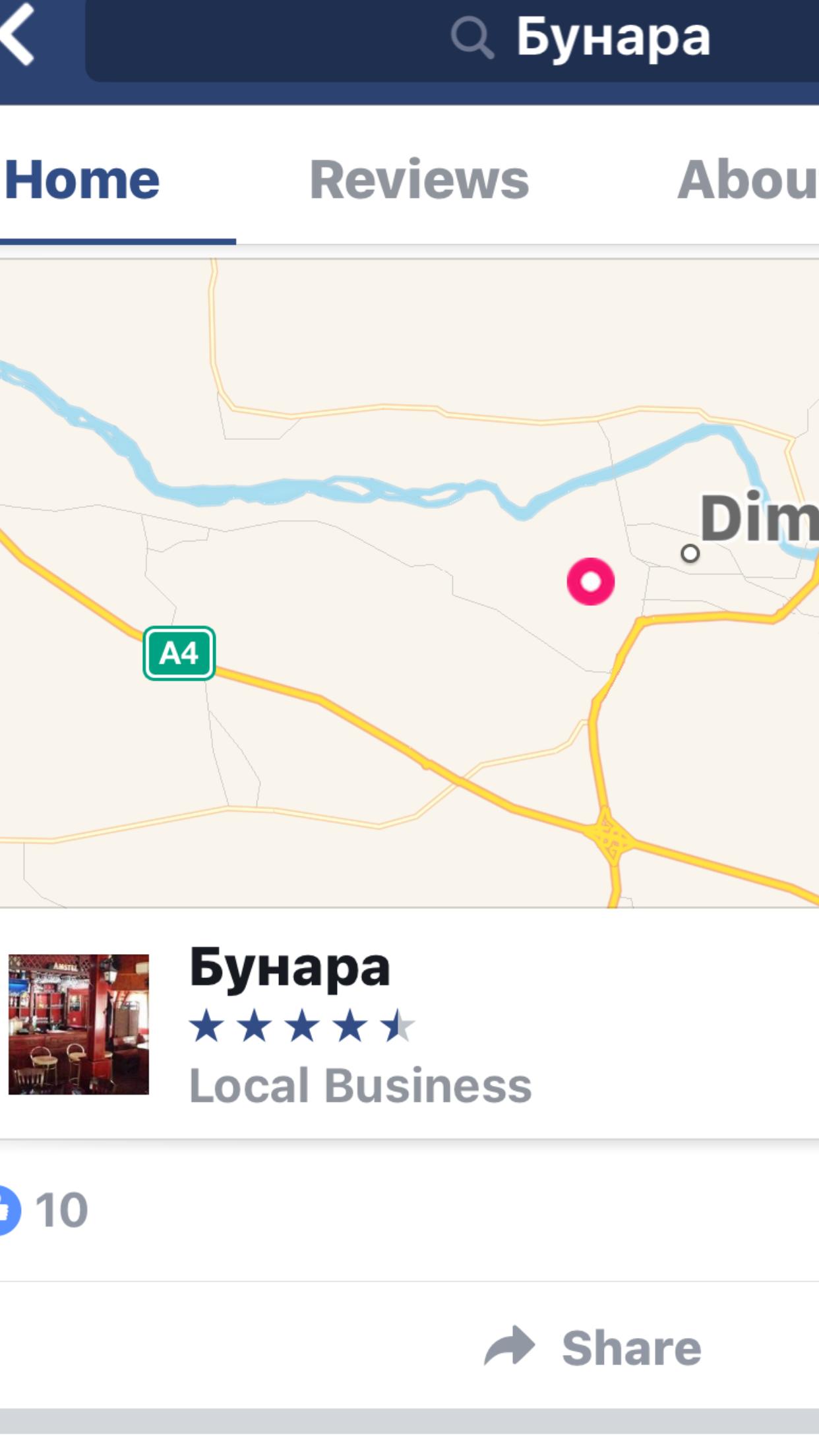 """Некоректно заведение в Димитровград-бистро """"Бунара"""""""