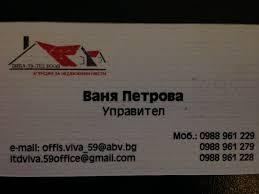 ВАНЯ ВАСИЛЕВА ПЕТРОВА – НЕКОРЕКТЕН брокер/ управител на ф-ма ВИВА-59 ЛТД ЕООД –