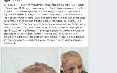 Най-тъжната новина днес: Пребиха зверски 82-годишния дядо Георги, той дал 120 лева, за да не го убият