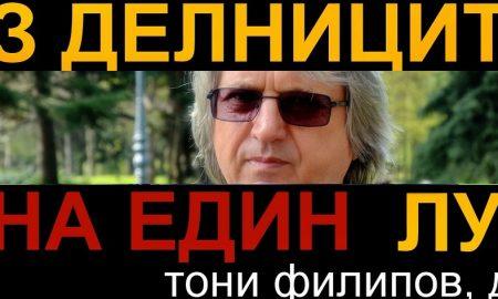 ТОНИ ФИЛИПОВ, Д-Р Из делниците на един луд (5 ноември -9 ноември )