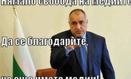 """ГРОБОВНО МЪЛЧАНИЕ НА МЕДИИТЕ ЗА ТОПОВЕН СКАНДАЛ С БОЙКО БОРИСОВ В """"ЕВРОДИКОФ""""!"""