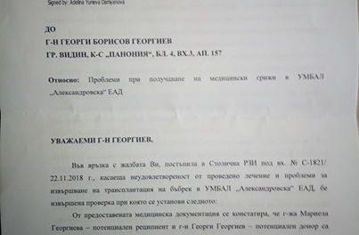Георги Георгиев от БОЕЦ: Здравната инспекция потвърди, че се опитват да убият съпругата ми!