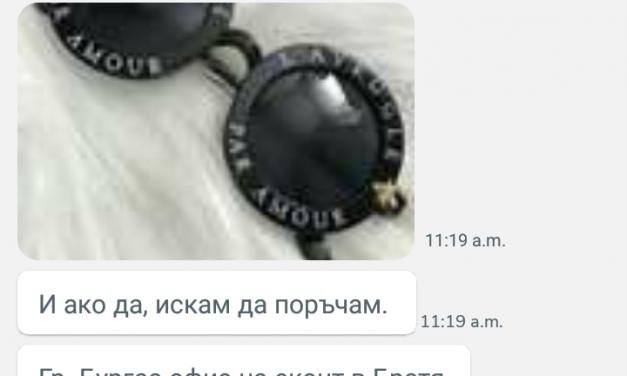 Петя Димитрова тел 0899816123 от гр Бургас! НЕКОРЕКТНА, ЛЪЖЕ!