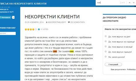 некоректен блогър nekorektniklienti.wordpress.com