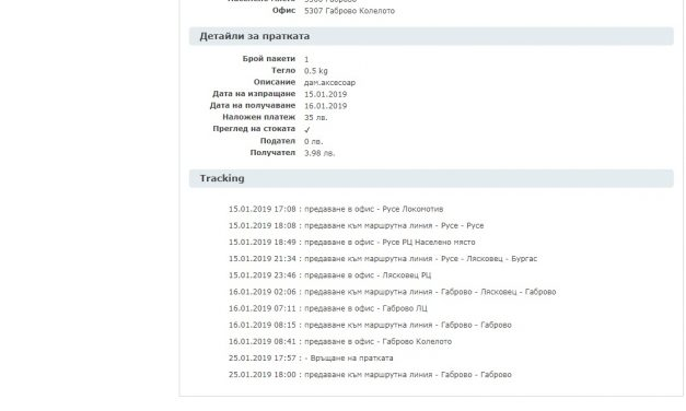 Т. Комов ,088806797X , Габрово – Некоректен