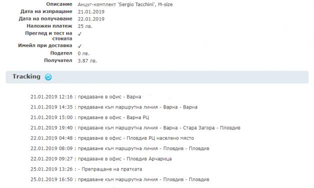 С. Асенов (089520074X) от Пловдив не си взема пратката от Еконт!