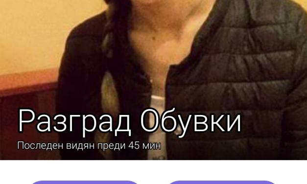 Некоректна Разград Галя Тодорова 0895582775