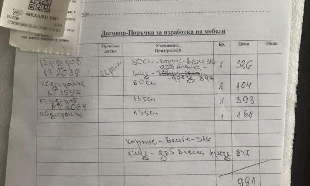 Измамна и не коректна фирма в Пловдив