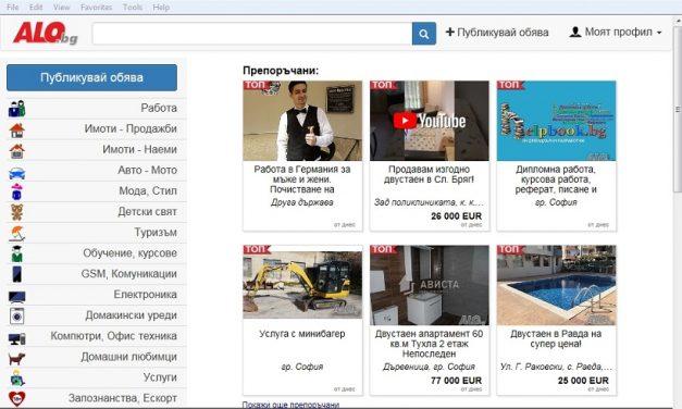 www.alo.bg е некоректен сайт за обяви