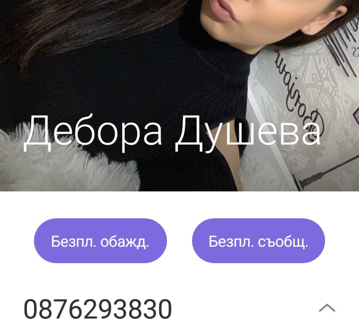 Дебора Душева 0876293830 прави фалшиви поръчки по куриер за Стара Загора