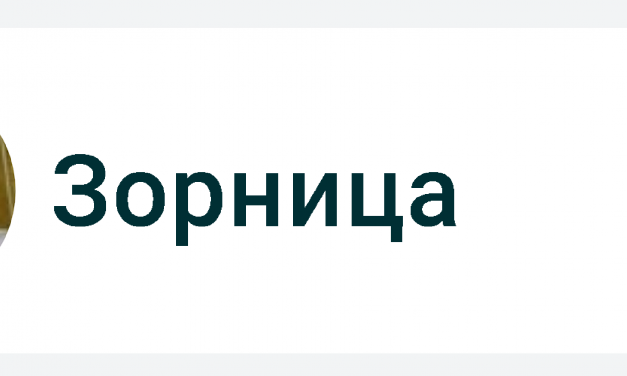 Пазете се от Зорница Драганова 0896882492 от Перник