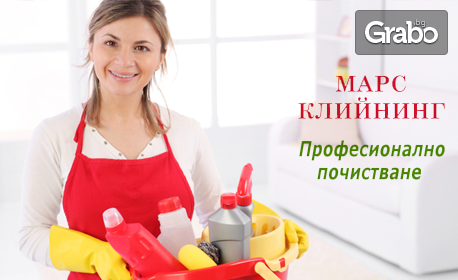 """""""МАРС КЛИЙНИНГ"""" ЕООД –  некоректна фирма за почистване  град Варна !!!!!!!!!"""