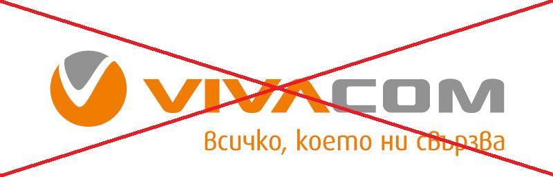 Виваком (БТК) загуби битката за свободен достъп до целия социално-икономически и съдебен статус на обикновените граждани