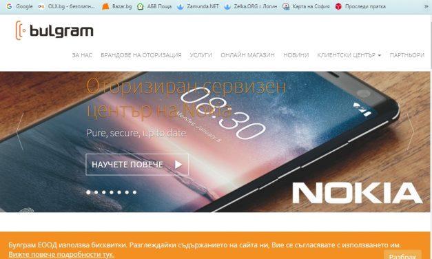 Некоректен сервиз за телефони Булграм ЕООД