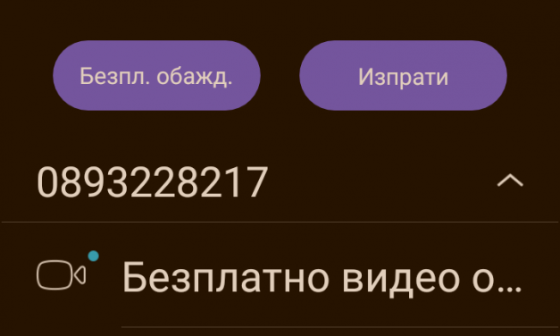 Поредният с фалшиви поръчки Невелин Петров 0893228217 поръчва до Еконт Враца Дъбника